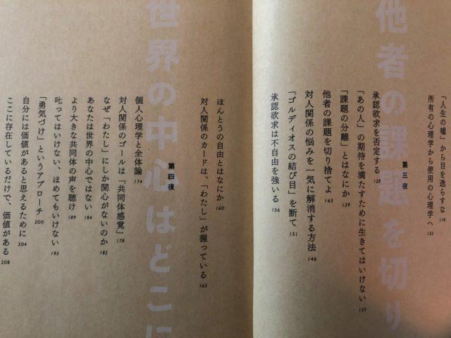 私が読んだ大ヒット本「嫌われる勇気」岸見一郎・古賀史健/著