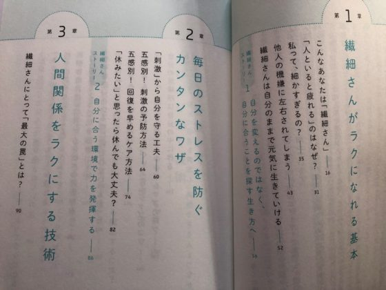 私が実際に購入して熟読した武田友紀著「繊細さん」