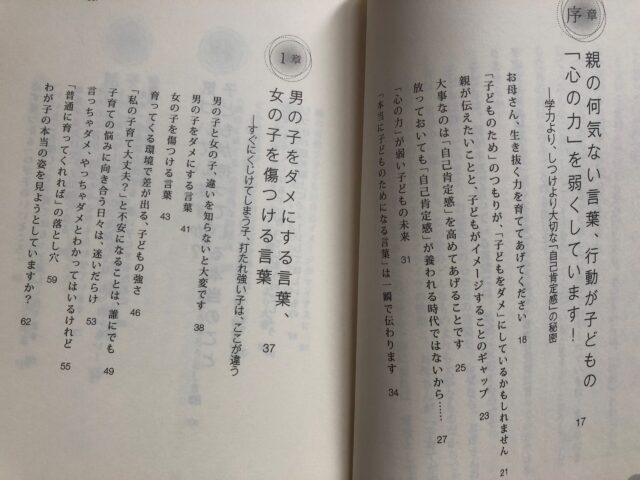 子育てに参考になる朝妻秀子さん著「子どもが本当は欲しがっているお母さんの言葉」